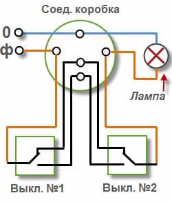 схема подключения для проходного выключателя