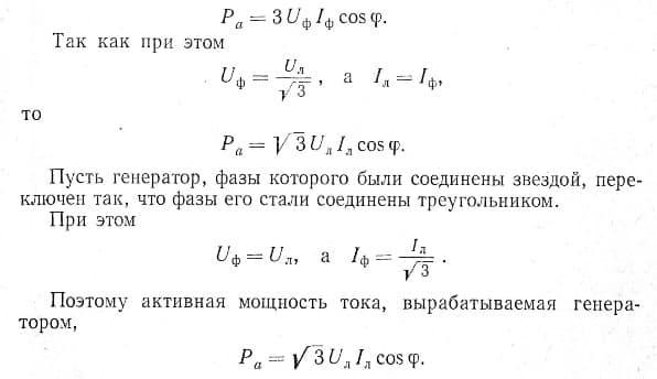 Расчет трехфазной сети