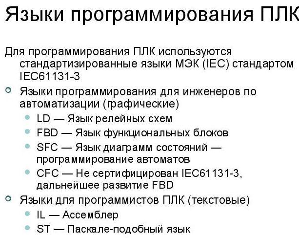 Языки программирования PLC
