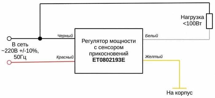 Схема подключения сенсорного диммера et0802193e
