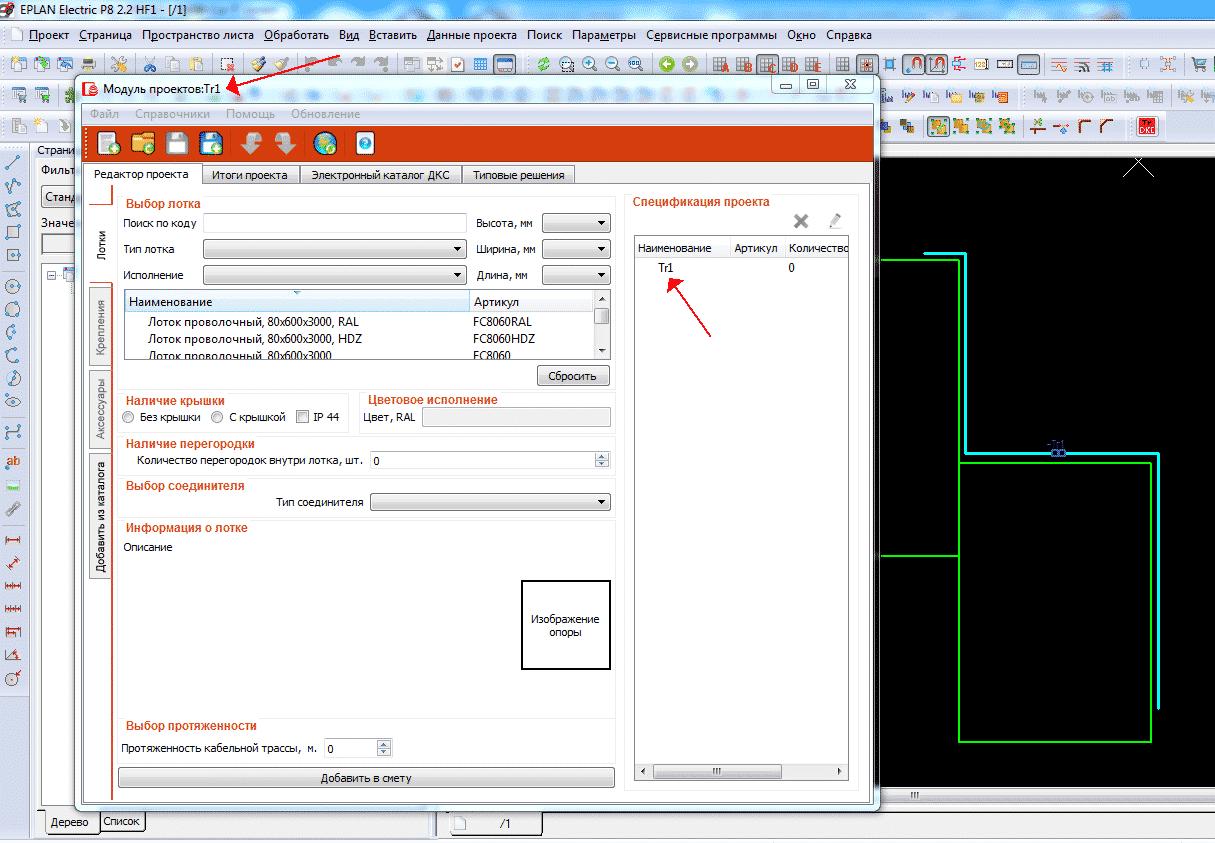 конфигуратор FixCombitech
