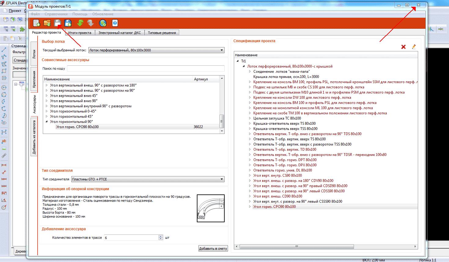 конфигурированию кабельной трассы в конфигураторе FixCombitech