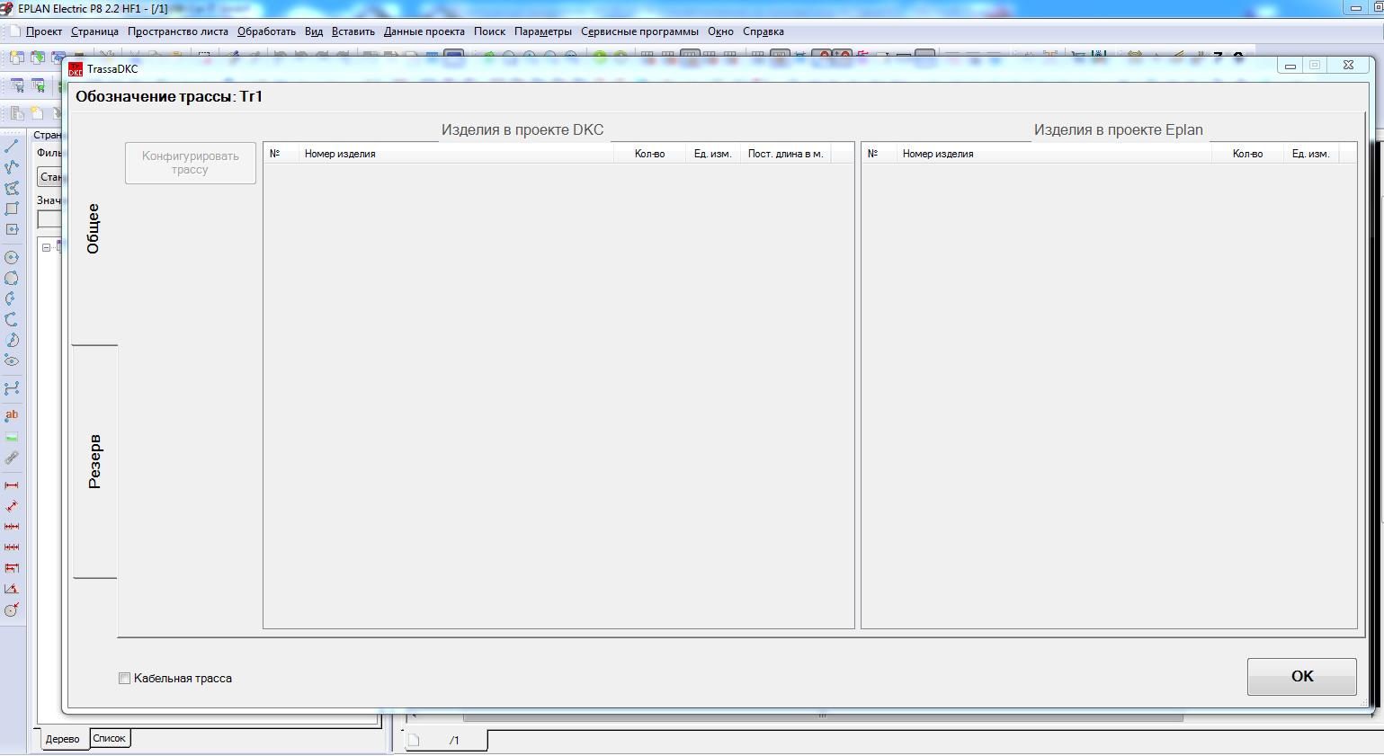 основное окно модуля TrassaDKC