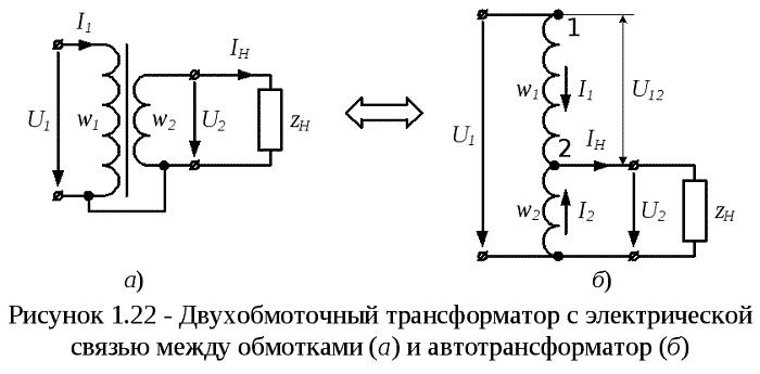 Схема обычного трансформатора и автотрансформатора
