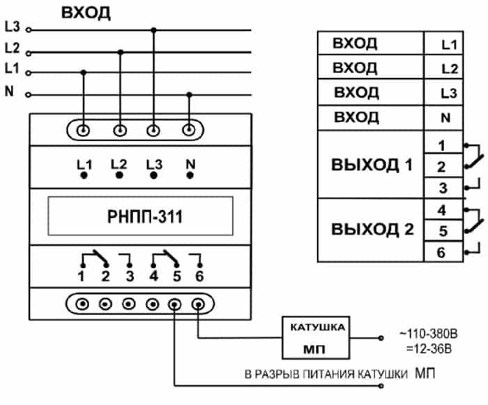 Схема подключения РНПП-311