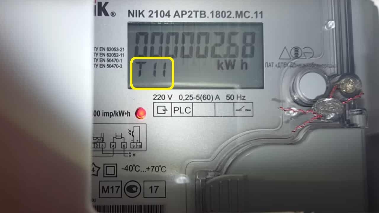 Дневной тариф двухтарифного счетчика электроэнергии