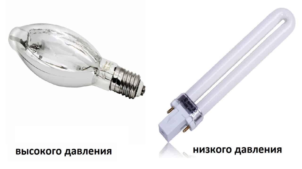 Лампы высокого и низкого давления