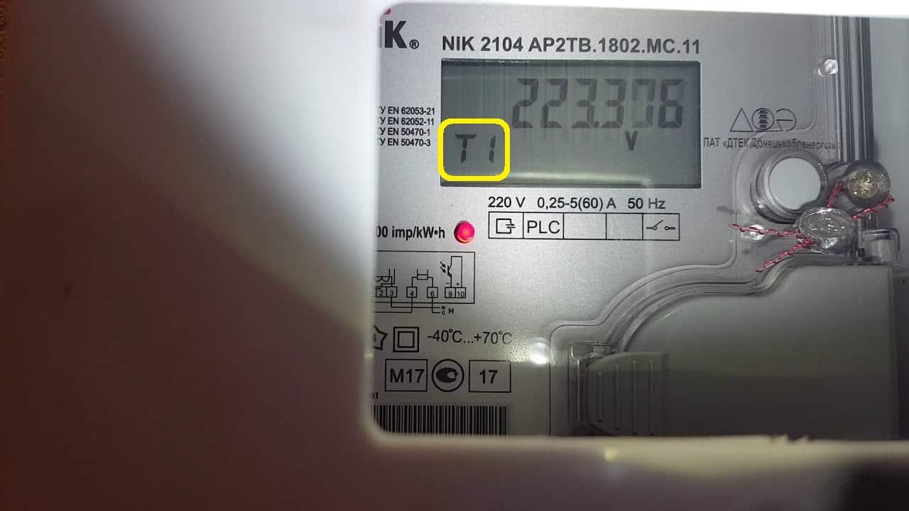 Общие данные двухтарифного счетчика электроэнергии