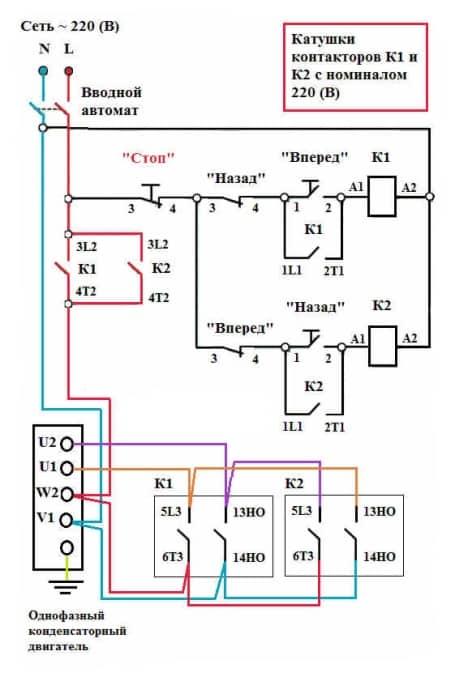 реверс однофазного асинхронного электродвигателя