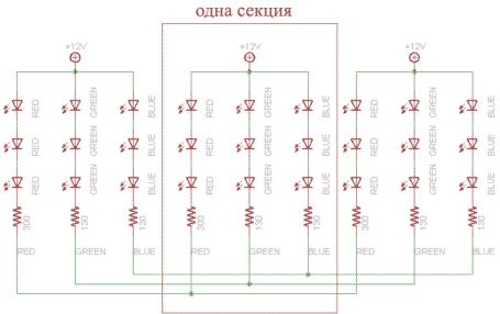 схема rgb ленты