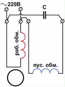 схема включения однофазного асинхронного электродвигателя