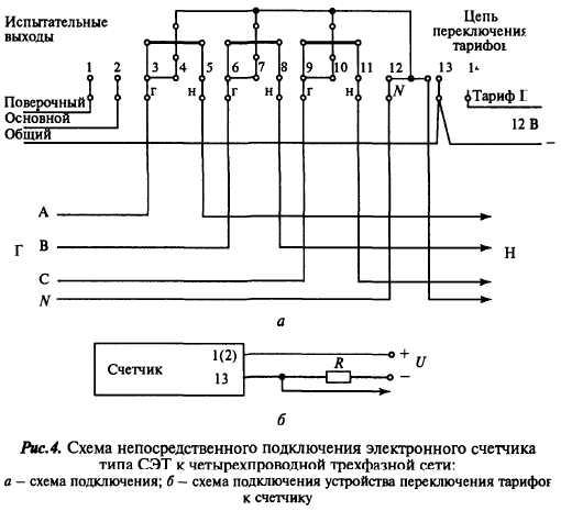 схема подключения двухтарифного счетчика электроэнергии