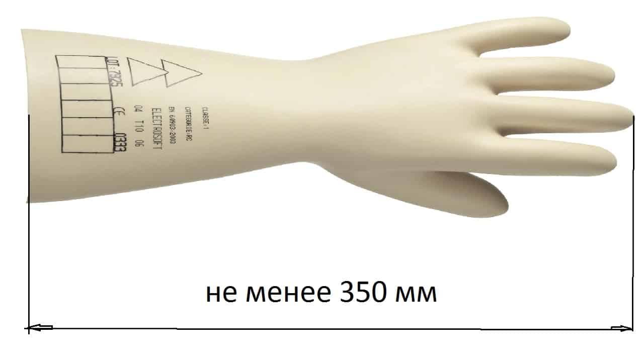 Длина диэлектрической перчатки
