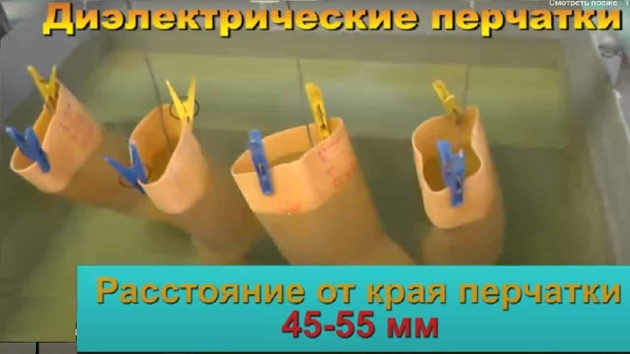 Погружение перчаток в воду
