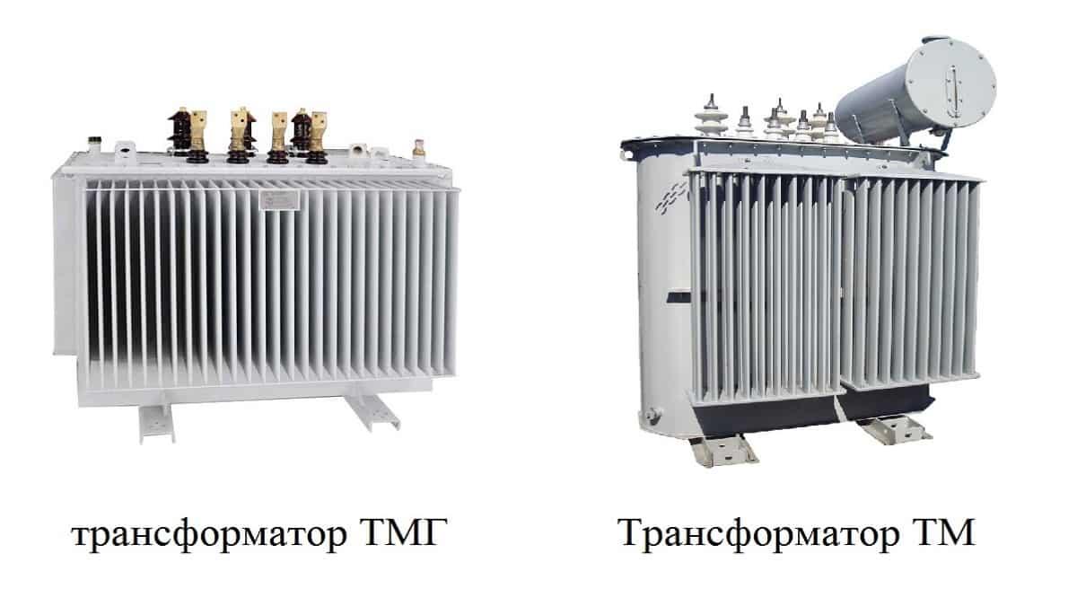 Сравнение трансформаторов ТМГ и ТМ