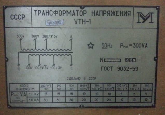 Шильдик трансформатора