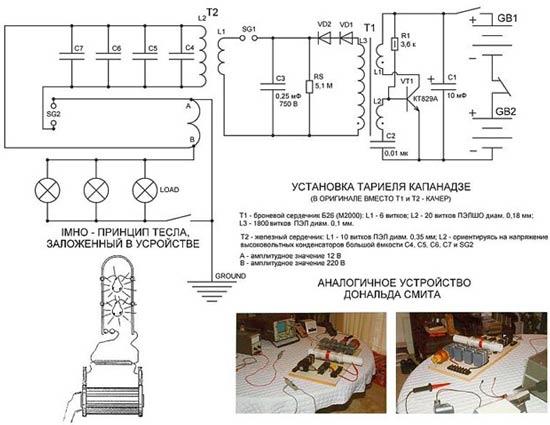 Электрическая схема генератора Капанадзе