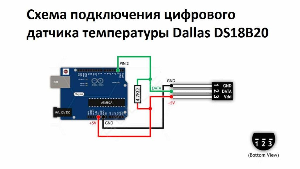 Схема подключения цифрового датчика температуры