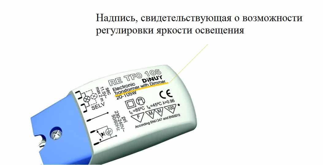 Диммируемый трансформатор