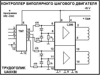 Контроллер биполярного шагового двигателя своими руками