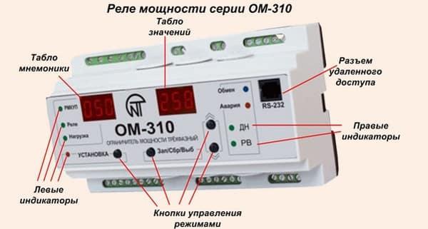 конструкция ом 310