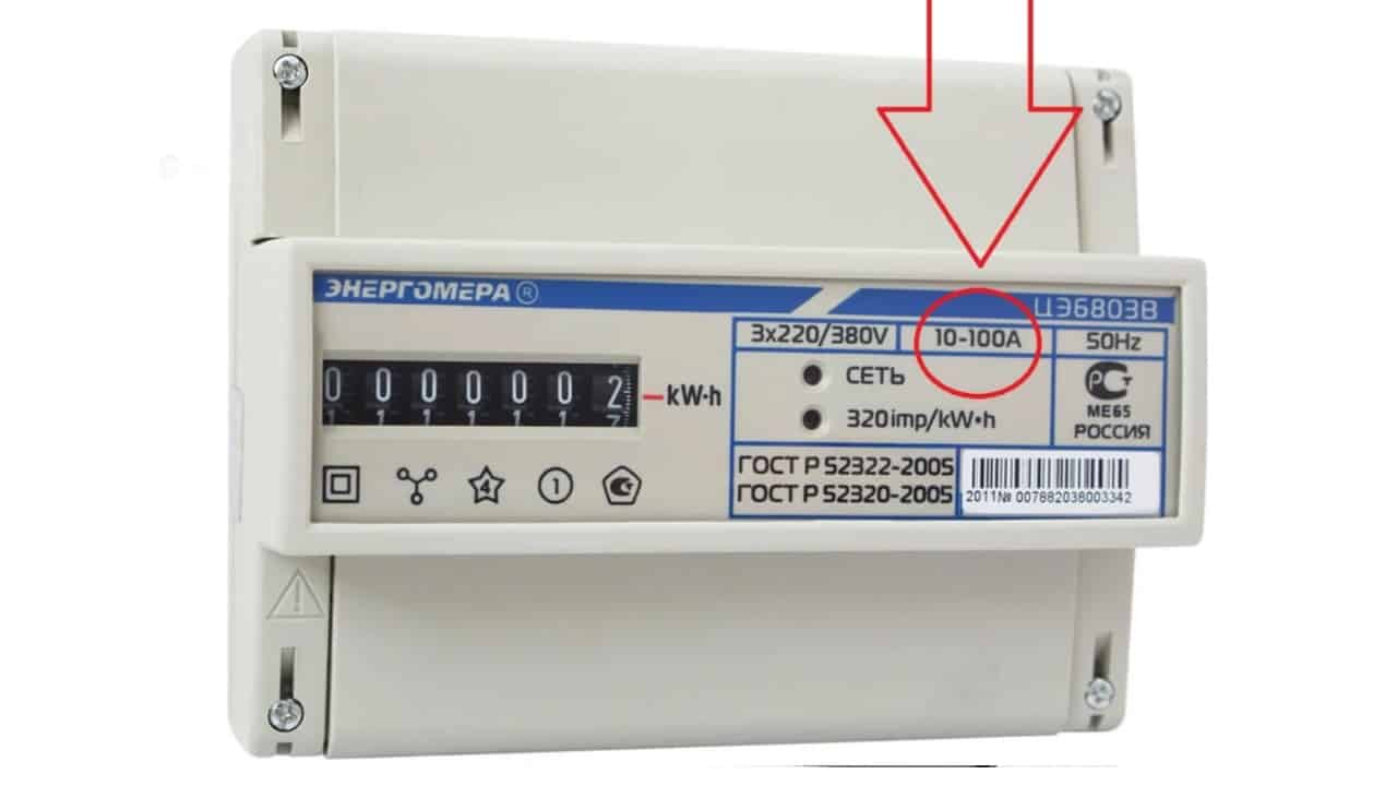 Номинальные параметры электросчетчика