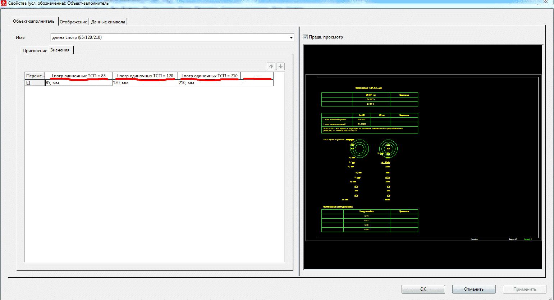 Названия значений переменной объекта-заполнителя для Количество одиночных ТСП