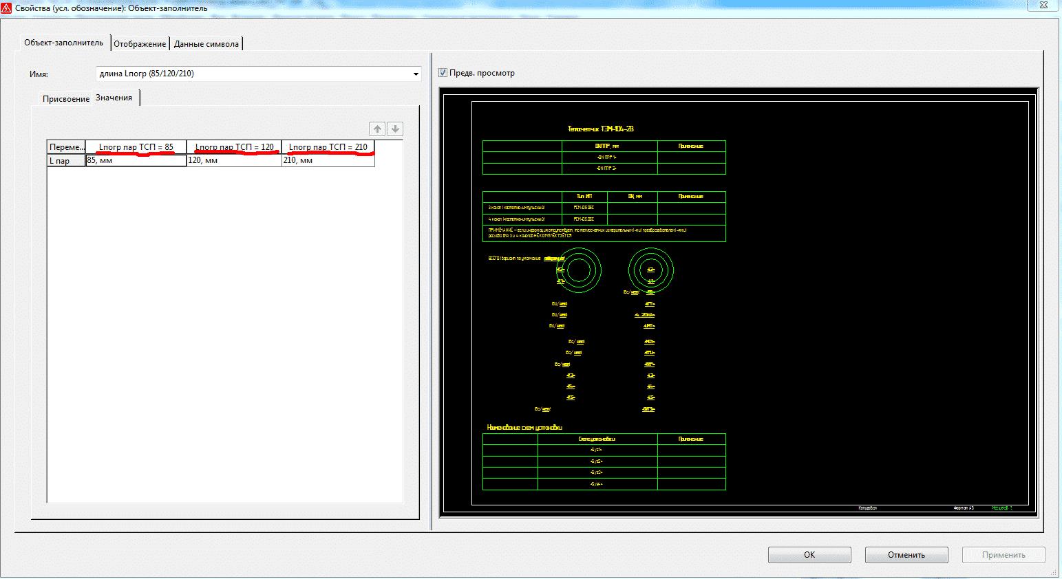 Названия значений переменной объекта-заполнителя