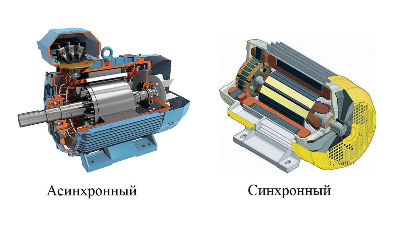Отличие асинхронного от синхронного электродвигателя