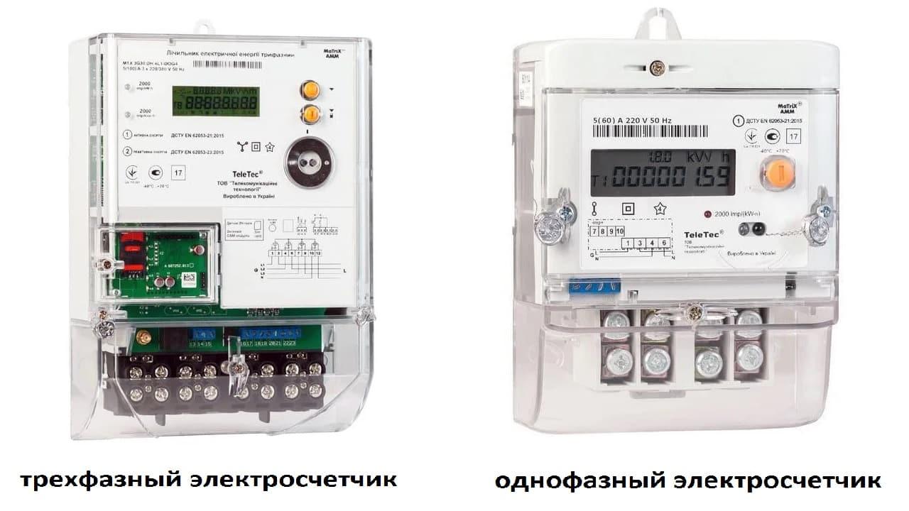 Отличие трехфазного от однофазного электросчетчика