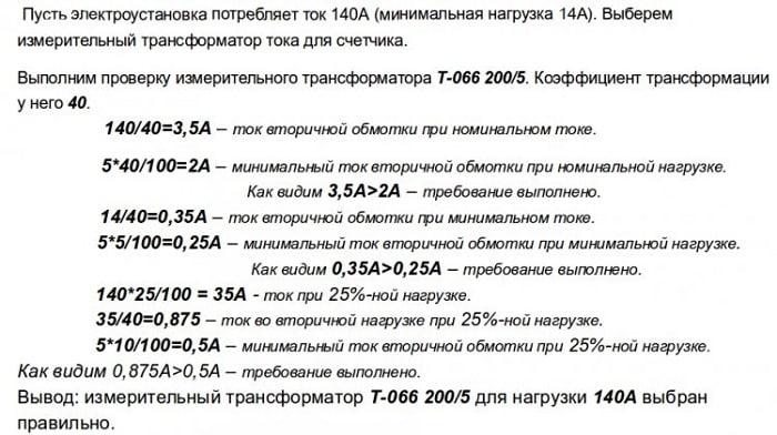 Пример расчета ТТ