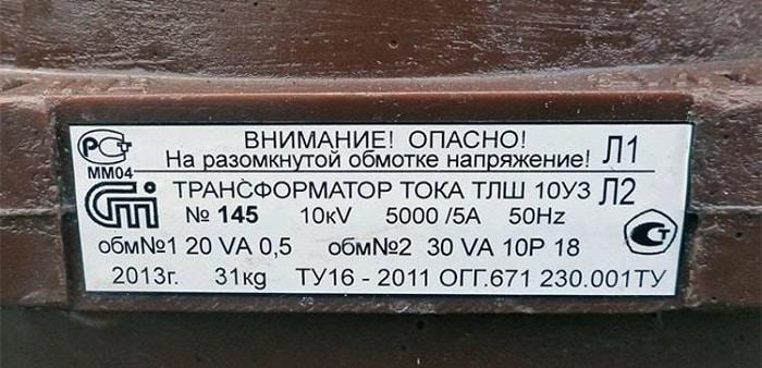 Шильдик на ТТ с указанием его марки