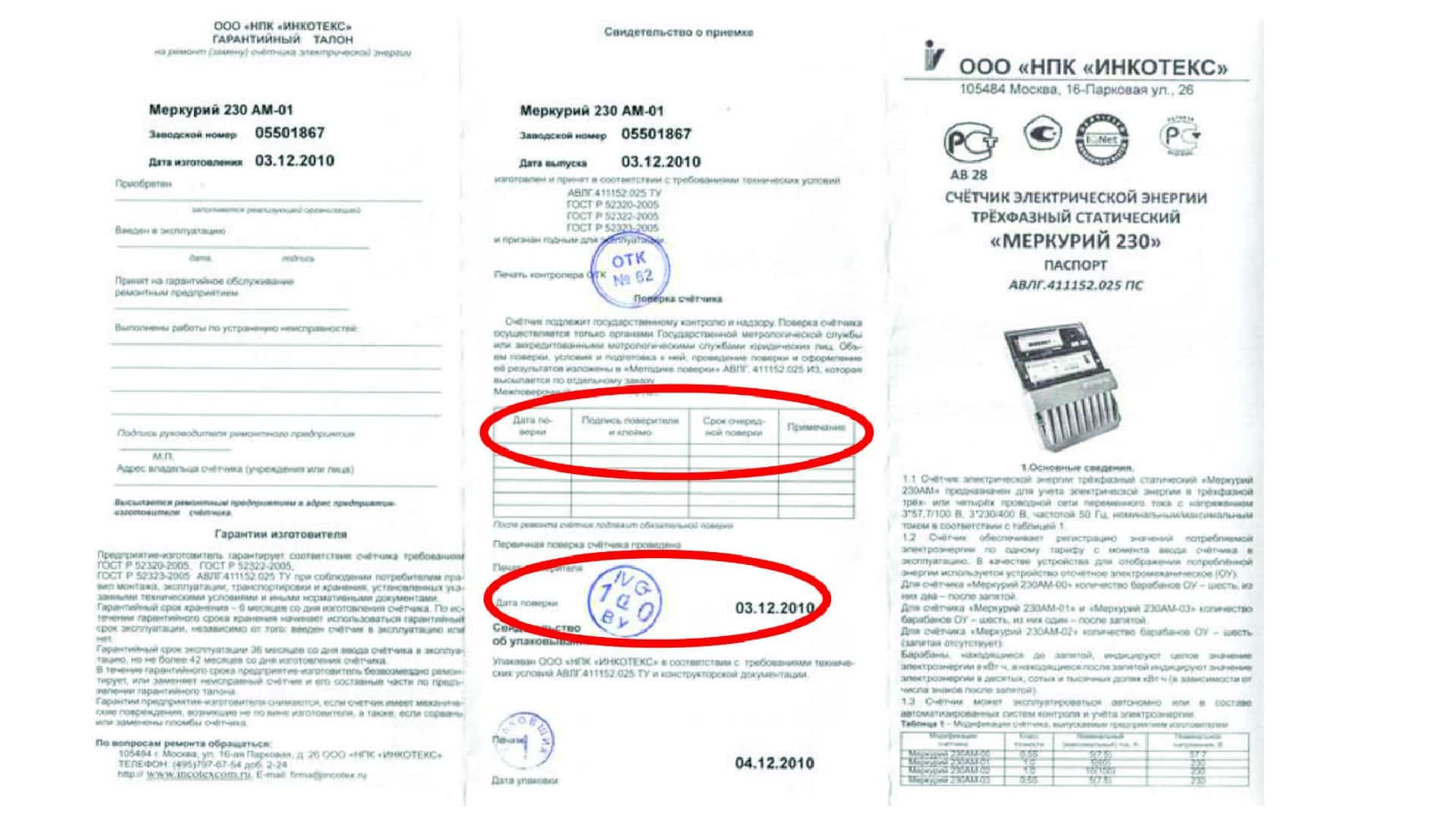 Копия паспорта электросчетчика