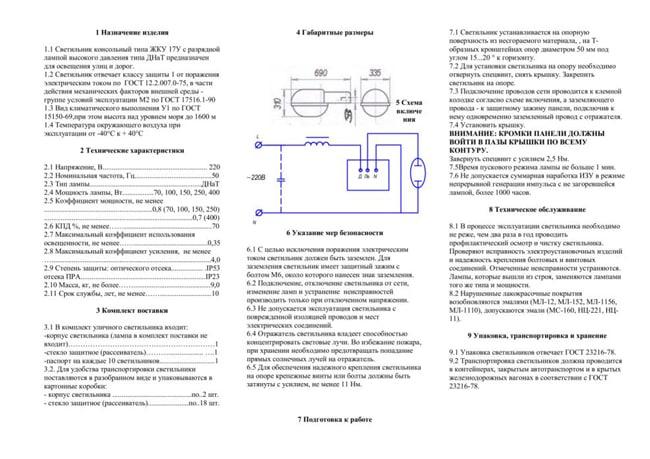 схема и характеристики