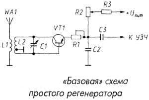 схема регенератора