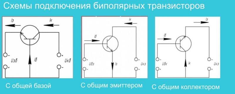 Схемы подключения биполярных триодов