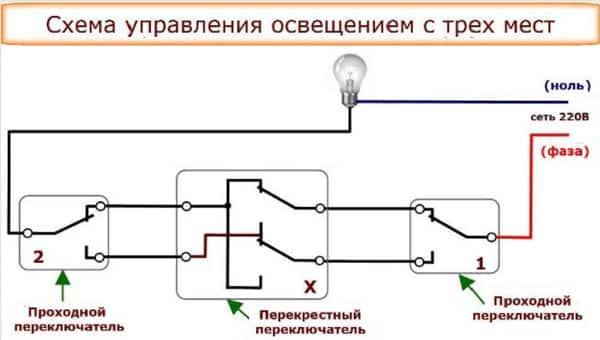 схема управления светом из трех мест