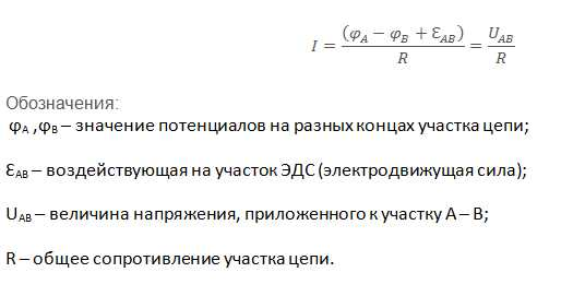 Формула для неоднородного участка цепи