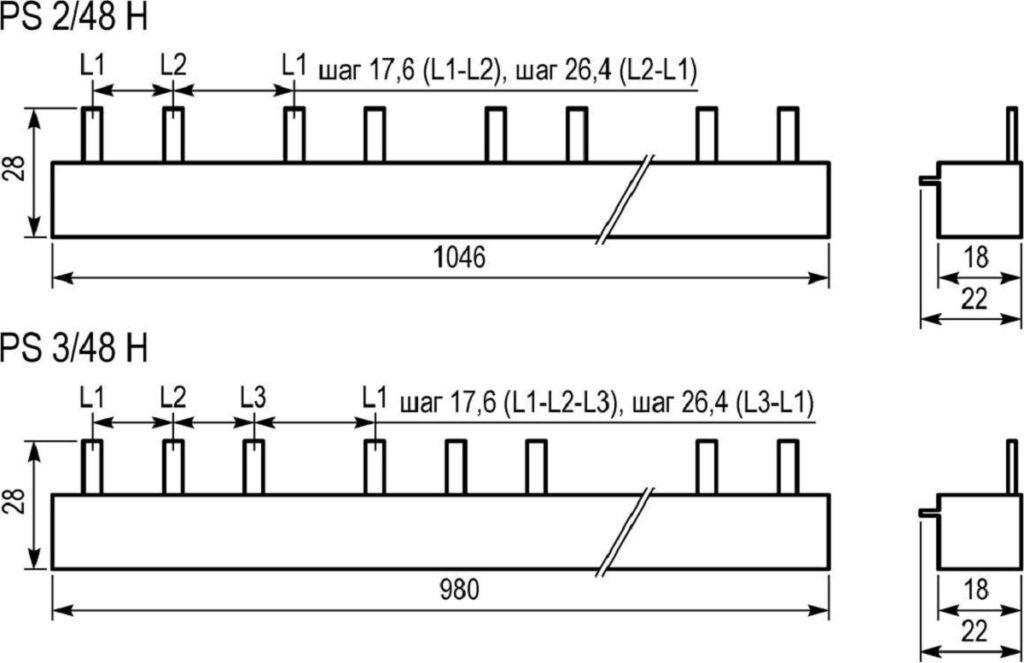 Двух- и трехполюсная соединительные шины длиной около 1000 мм