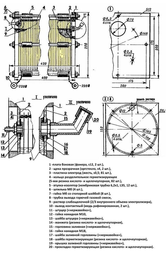 Чертеж электролизера для водородной горелки
