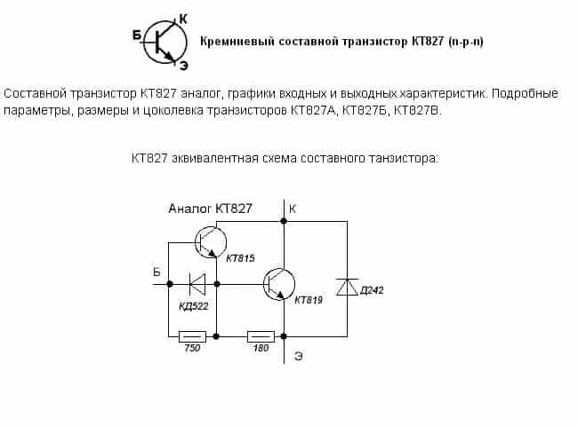 Эквивалентная схема транзистора КТ827А