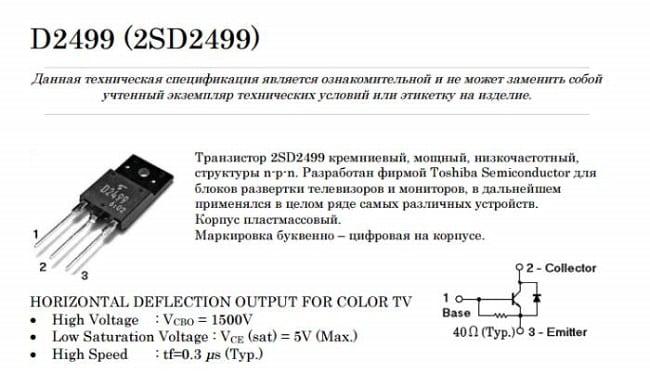 Фрагмент спецификации на 2SD2499