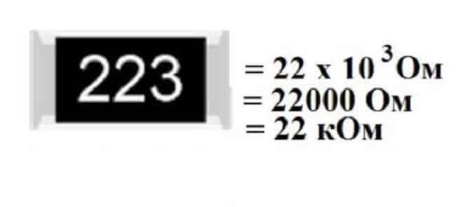 Пример расшифровки номинала SMD резистора