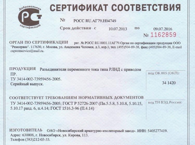 Фрагмент сертификата соответствия