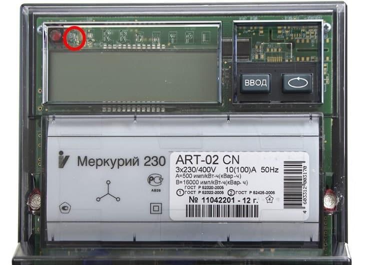 Лицевая панель трехфазного счетчика Меркурий 230