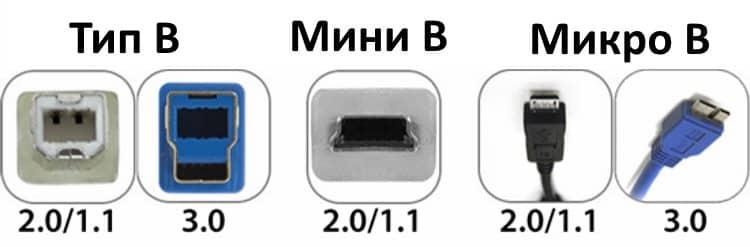 Различные модели разъемов типа В