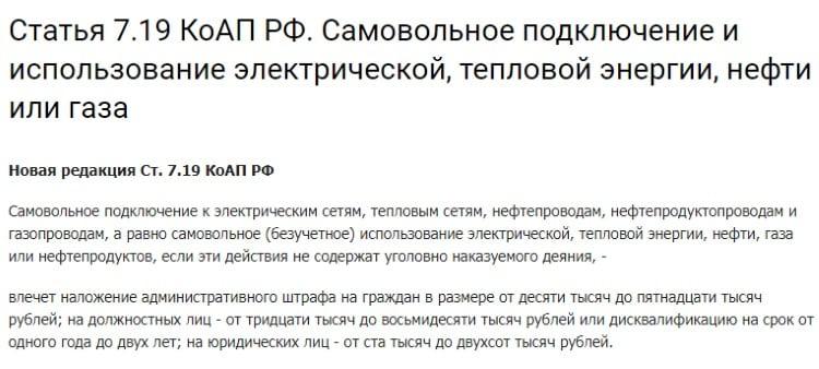 Текст статьи 7.19 КоАП РФ