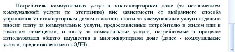 Выдержка из ПП РФ №354 от 6 мая 2011 года