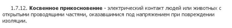 Определение косвенного прикосновения по ПУЭ, пункт 1.7.12