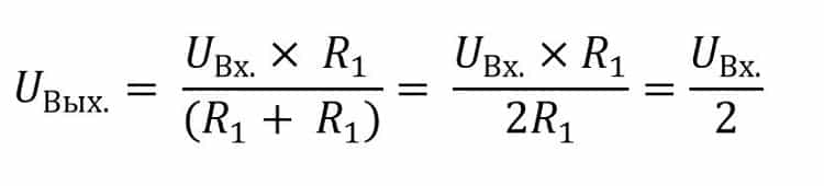 Формула делителя напряжения, если сопротивления равны